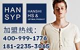 HS男装香港快时尚设计师风格品牌男装诚邀加盟!