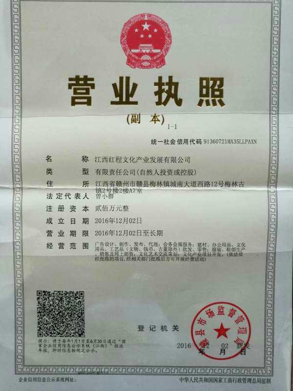 江西红程文化产业发展有限公司企业档案