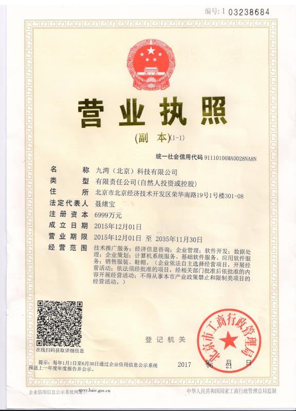 九湾(北京)科技有限公司企业档案