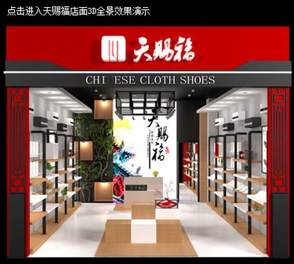 天赐福老北京布鞋加盟优势