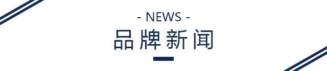 HS男装品牌新闻