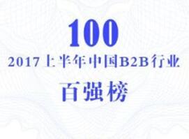 2017年上半年中国B2B行业百强榜出炉 中国服装网上榜