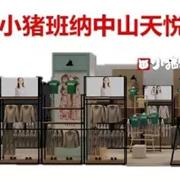热烈祝贺小猪班纳天悦城店盛大开业!