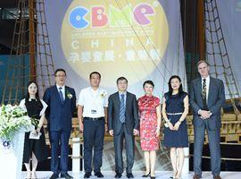 2017CBME中国孕婴童展开幕