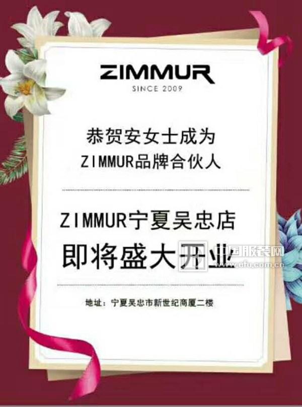 恭贺宁夏吴忠市安女士成为ZIMMUR品牌合伙人