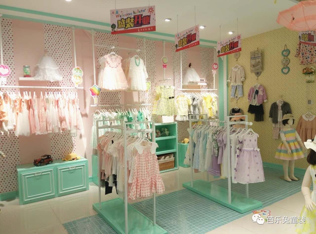 童装店铺怎样陈列?芭乐兔品牌童装为你示范_服装招商