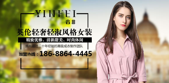 轻奢轻淑音非YINFEI英伦品牌女装诚邀加盟!