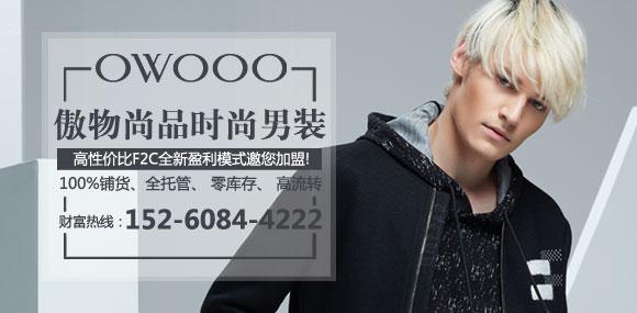 七匹狼集团旗下集合店品牌OWOOO傲物尚品邀您加盟!
