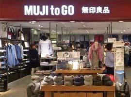 无印良品MUJI to GO进军成都机场 扩张战略见效