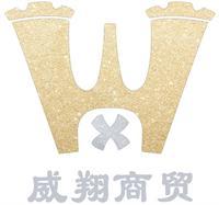 沈阳威翔商贸有限公司
