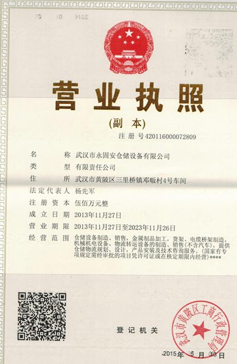武漢市永固安倉儲設備有限公司企業檔案
