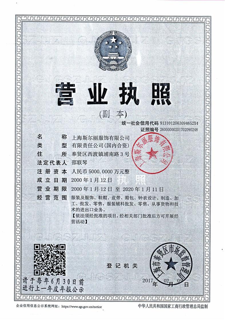 上海斯尔丽服饰有限公司企业档案