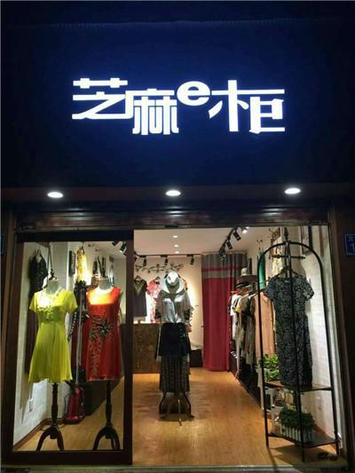 芝麻e柜,我爱的衣柜,女装开店免费加盟