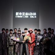 文化为经,时尚为纬:新申亚麻孙林设计工作室