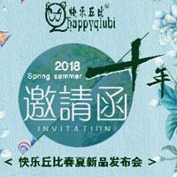 快乐丘比2018春夏新品发布会诚邀您的莅临!