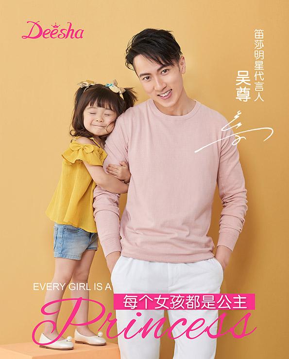 笛莎亮相2017中国孕婴童展,女童全品类集合店重磅升级