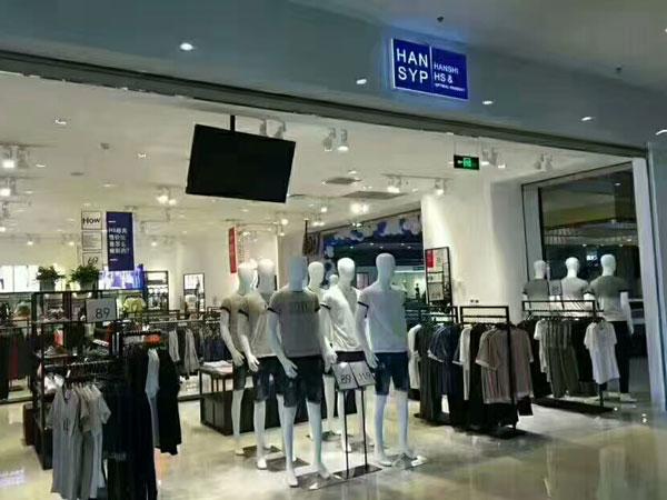 HS男装加盟店