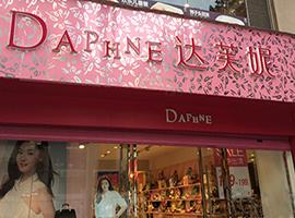 达芙妮上半年同店销售下滑10.7% 平均1天关2店