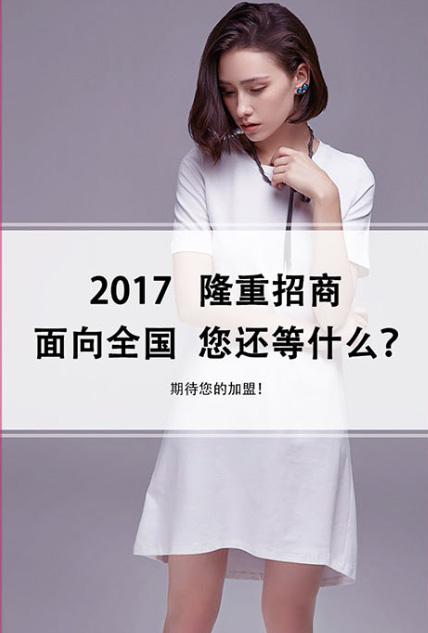 新零售店铺品牌——杰恩蒂,面向全球火热招商!