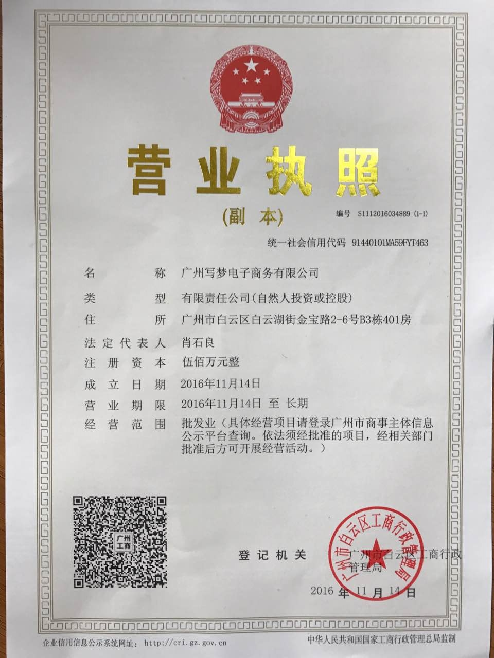 广州布梵折扣品牌女装有限责任公司企业档案