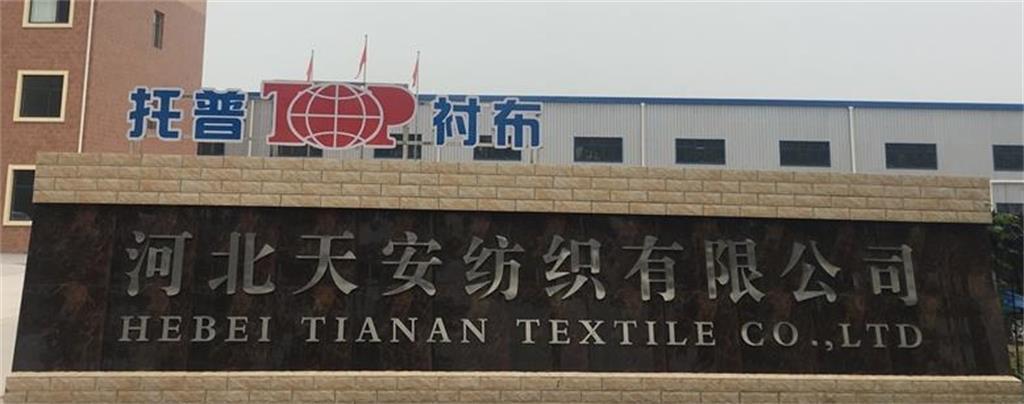 河北天安纺织有限公司