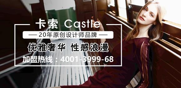 卡索Castle将梦想变得触手可及