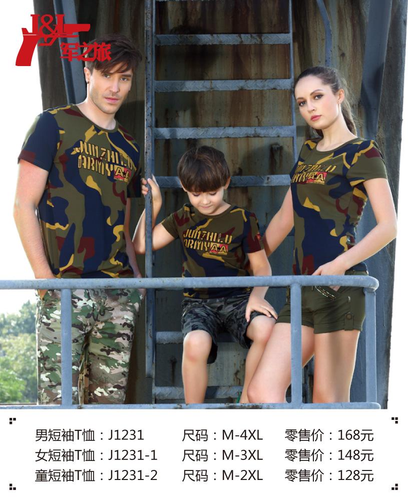 加盟军旅风格的亲子装 就选军之旅品牌