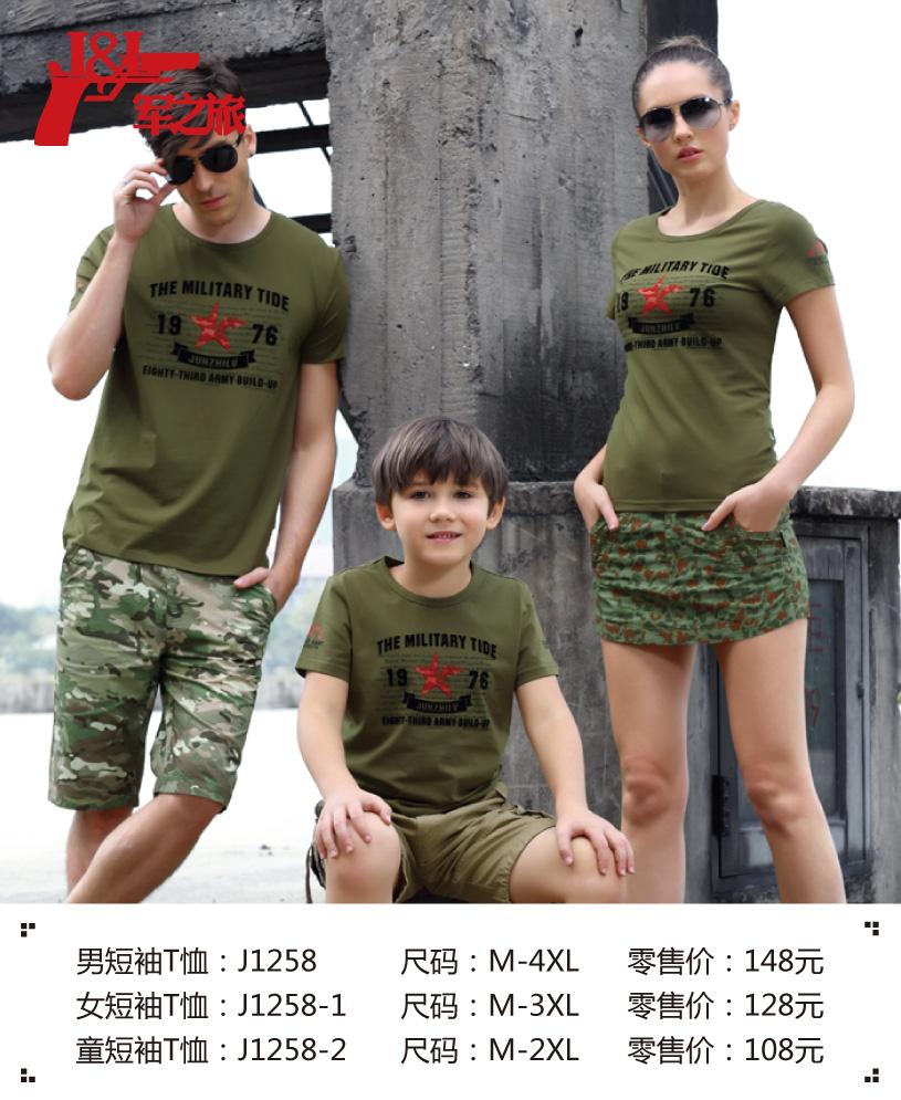 军之旅品牌 引领时尚 军旅风格 诚邀合作