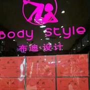 热烈祝贺布迪设计荆门雅斯V23二楼销售冠军荣耀