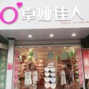 卓娅佳人惠州黄埠店7月24日盛大开业!