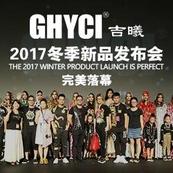 GHYCI吉曦2017冬季新品发布会完美落幕