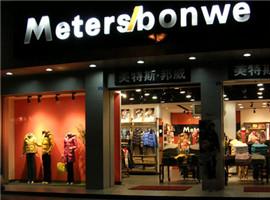 美邦主品牌升级对标国际品牌 仍看好实体零售