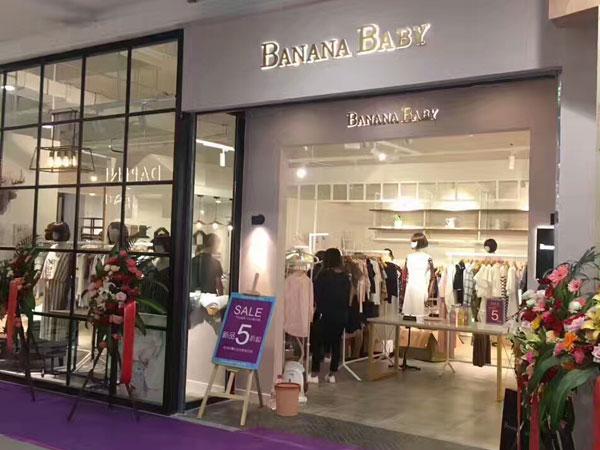 BANANA BABY香蕉宝贝女装专卖店