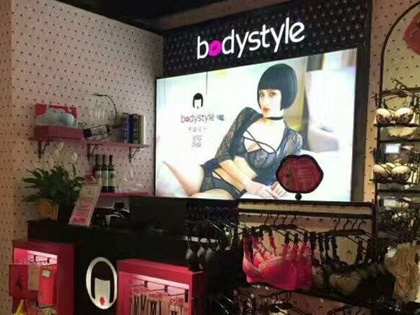 Bodystyle布迪设计加盟店 品牌旗舰店店面