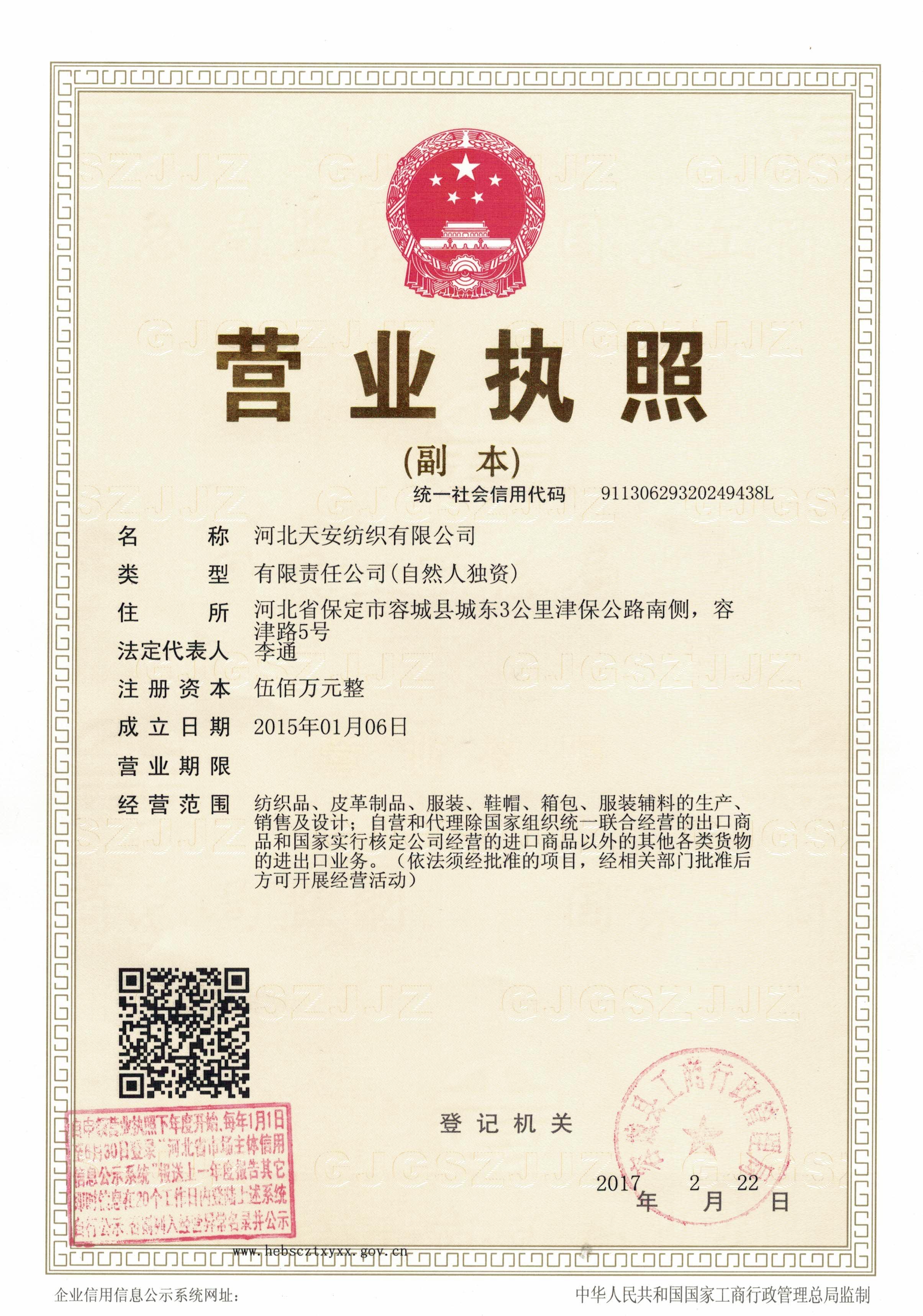 河北天安紡織有限公司企業檔案