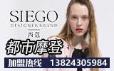 知名英伦复古摩登时尚风格 SIEGO西蔻女装诚邀加盟!