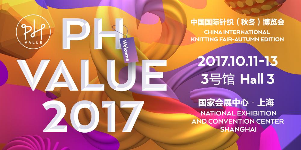中国国际针织博览会