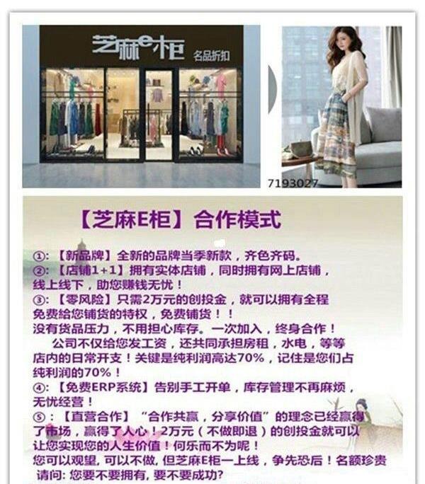 广州品牌女装秋冬款上线,芝麻E柜直营店免费铺货