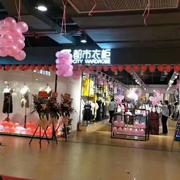 热烈祝贺都市衣柜迎来两家新店盛大开业!!!