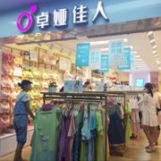 卓娅佳人深圳公明店7月29日品牌升级 重装开业!
