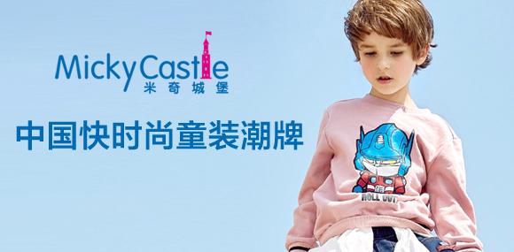 米奇城堡中国快时尚童装潮牌