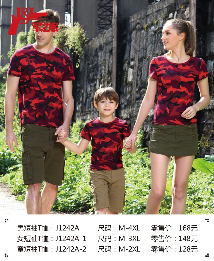 军旅风格的亲子装 首选军之旅品牌服饰