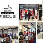 祝贺YUNSHUO允硕全国各大新店盛大开业 强势来袭!