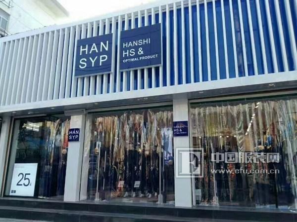 恭喜 HS快时尚男装品牌【HANSYP】签约贵州黔西