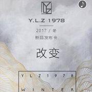 YLZ1978--2017冬【改&变】新品发布会诚邀您的莅临!
