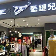 蓝缇儿甘肃兰州西固新天乐购物中心盛大开业!