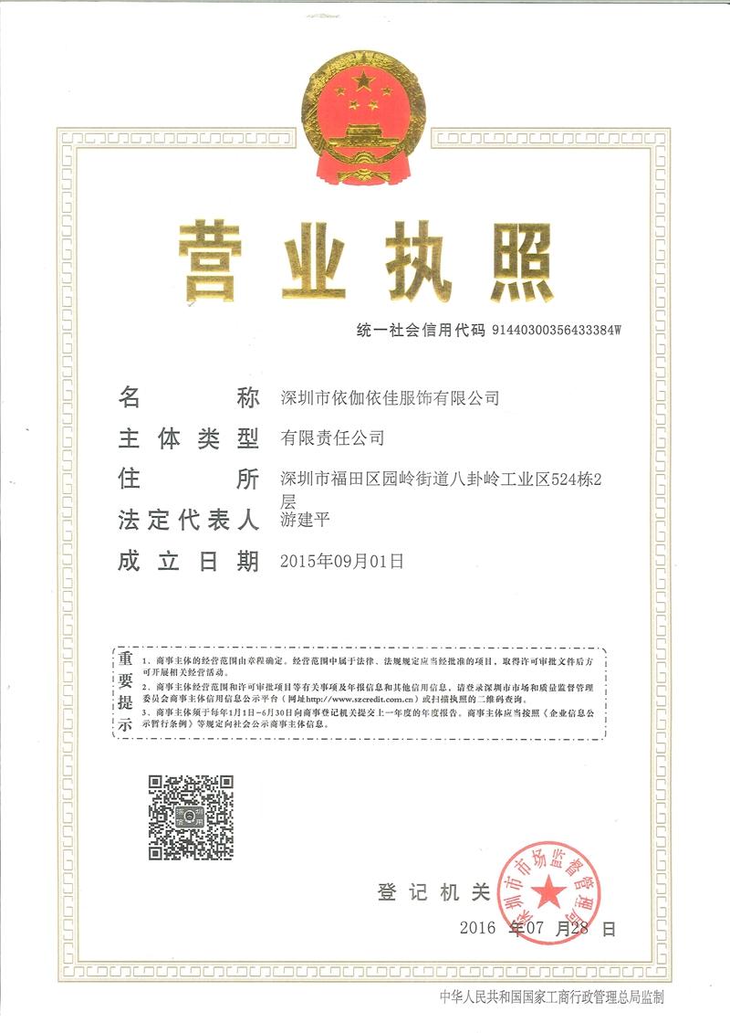 深圳市依伽依佳时装有限公司企业档案