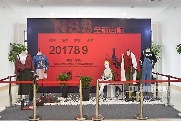 新外贸村女装城盛大开业 常熟原创女装品牌抱团谋转型