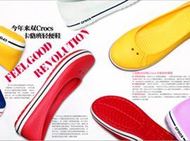 鞋履品牌Crocs二季度收入优于预期 股价上升10%
