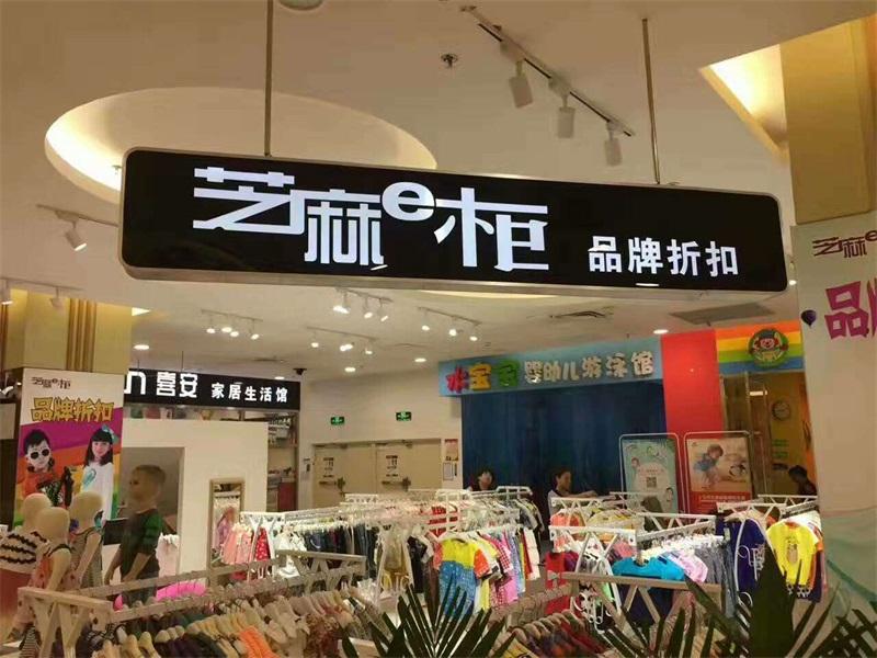 真正免费铺货,坐享利润分成,推荐加盟芝麻e柜女装店